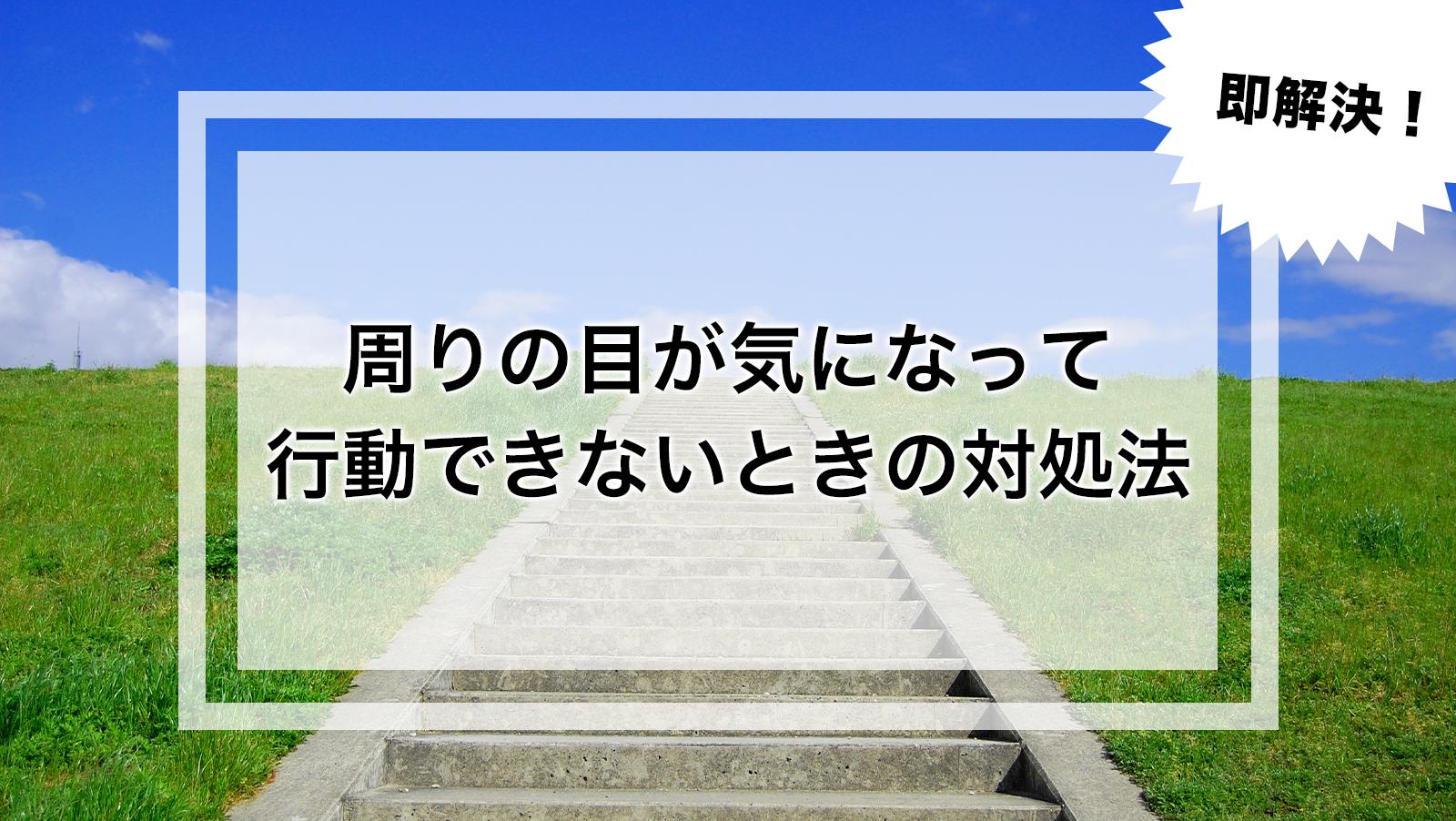 「【即解決!】周りの目が気になって行動できないときの対処法」のアイキャッチ画像